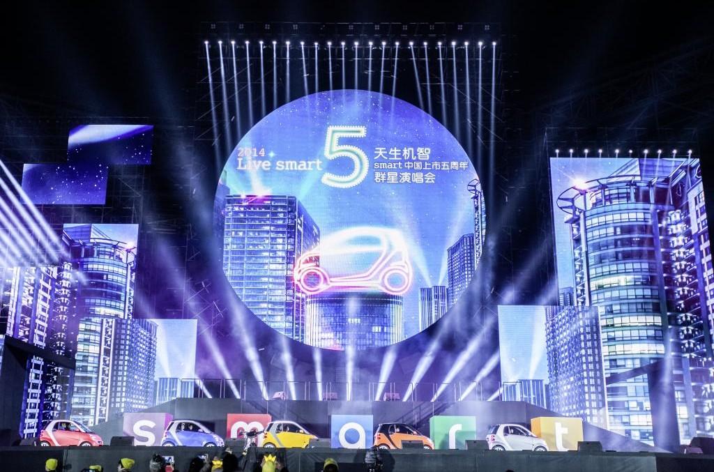 Petrecere de ziua smart-ului în China